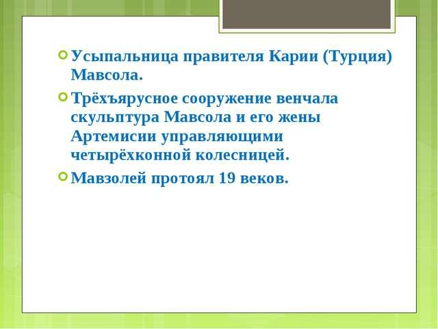 Усыпальница правителя Карии (Турция) Мавсола. Трёхъярусное сооружение венчала...