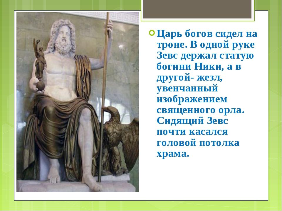 Царь богов сидел на троне. В одной руке Зевс держал статую богини Ники, а в д...