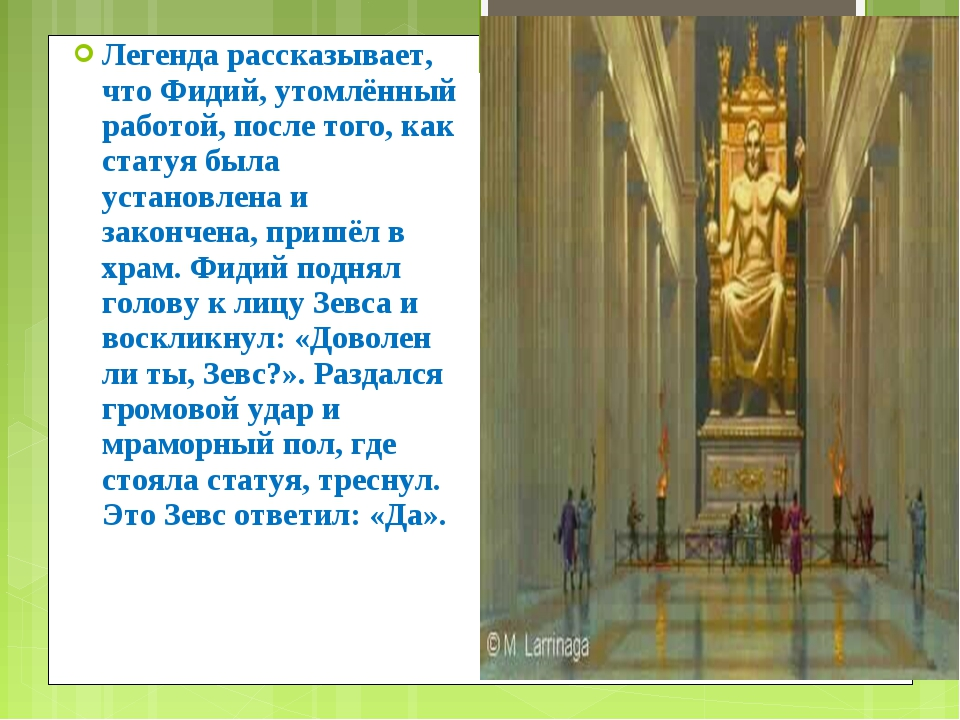 Легенда рассказывает, что Фидий, утомлённый работой, после того, как статуя б...