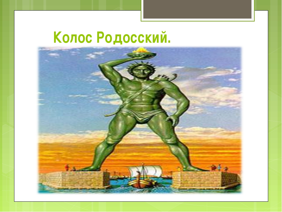 Колос Родосский.