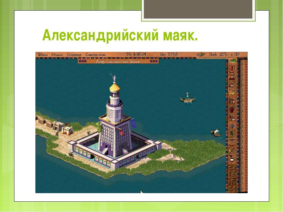 Александрийский маяк.
