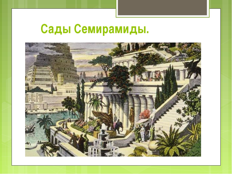 Сады Семирамиды.