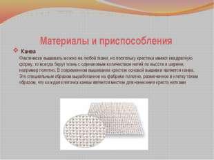 Материалы и приспособления Канва Фактически вышивать можно на любой ткани, но