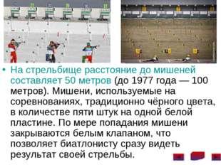 На стрельбище расстояние до мишеней составляет 50 метров (до 1977 года— 100