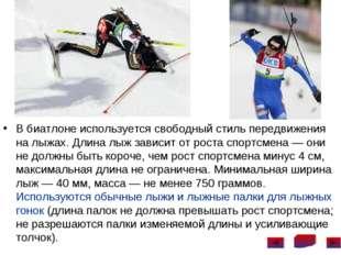 В биатлоне используется свободный стиль передвижения на лыжах. Длина лыж зави
