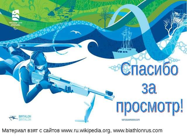 Материал взят с сайтов www.ru.wikipedia.org, www.biathlonrus.com