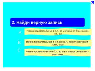 2. Найди верную запись Имена прилагательные в Т.п. во мн.ч имеют окончания –