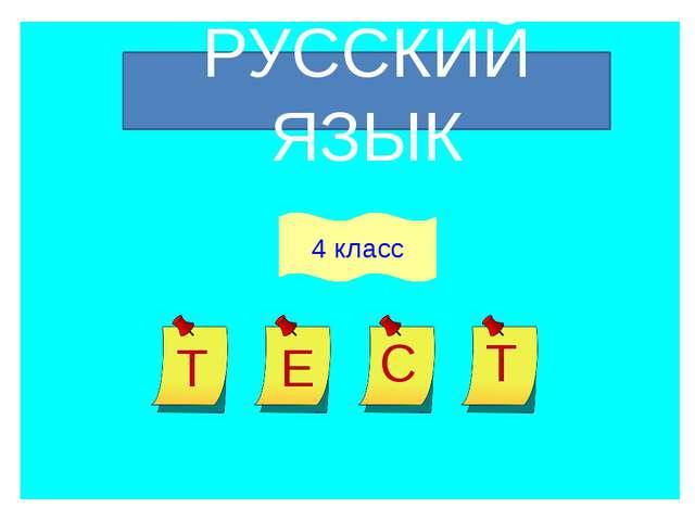 А 4 класс РУССКИЙ ЯЗЫК