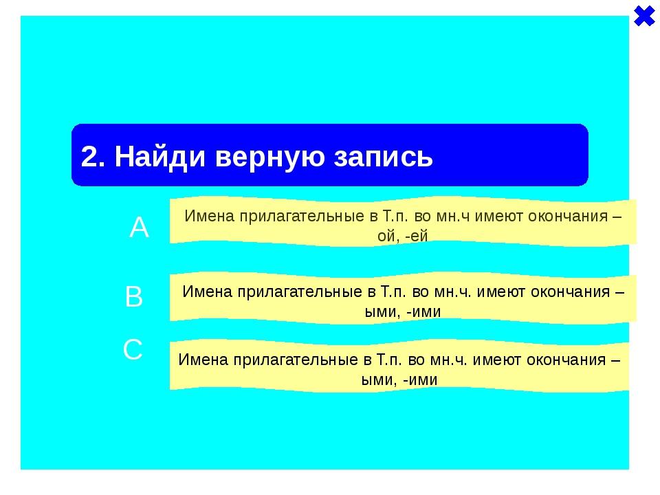 2. Найди верную запись Имена прилагательные в Т.п. во мн.ч имеют окончания –...