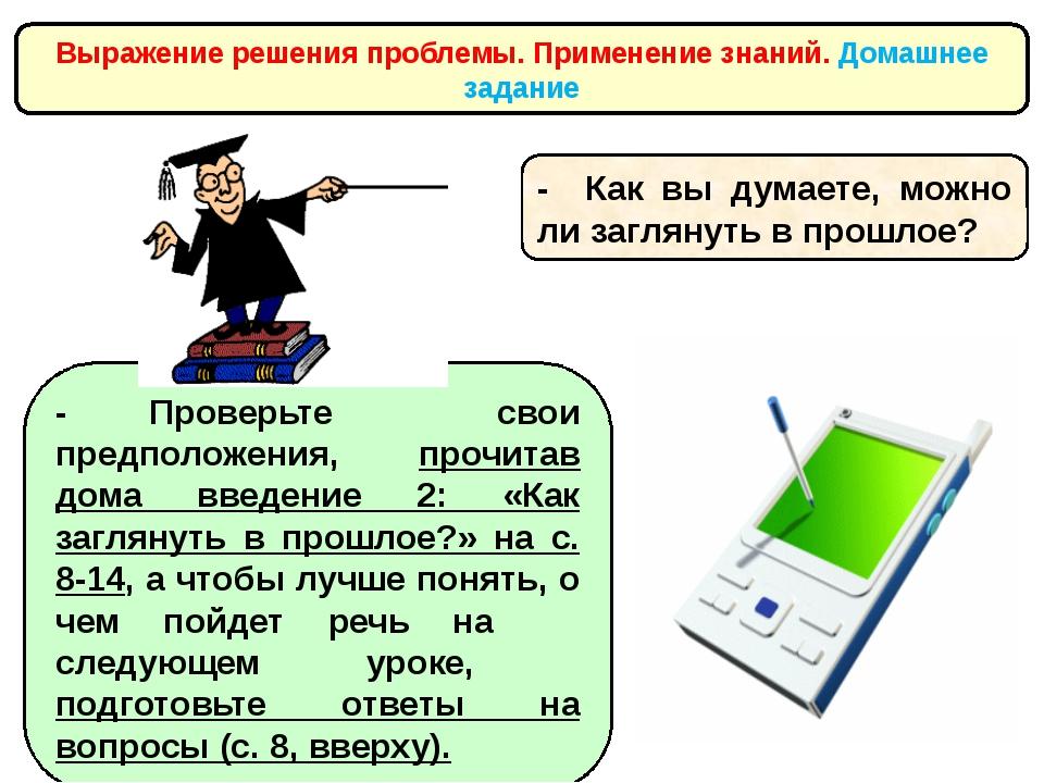 Выражение решения проблемы. Применение знаний. Домашнее задание - Как вы дума...