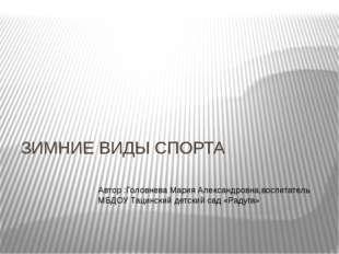 ЗИМНИЕ ВИДЫ СПОРТА Автор :Головнева Мария Александровна,воспитатель МБДОУ Тац