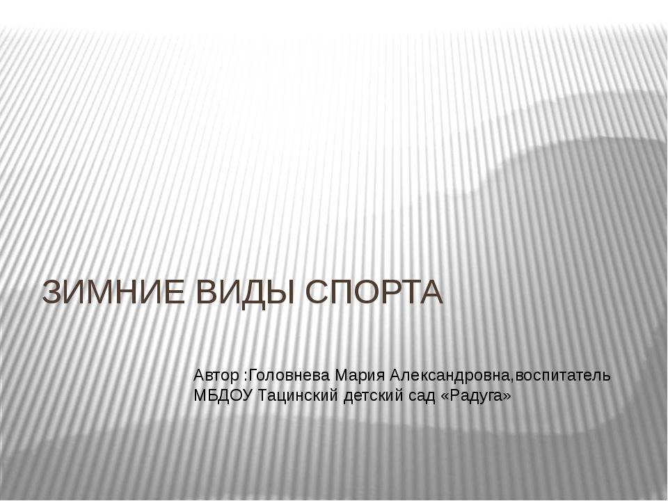 ЗИМНИЕ ВИДЫ СПОРТА Автор :Головнева Мария Александровна,воспитатель МБДОУ Тац...