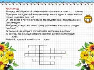 Кроссворд 1/ перед любой работой обязательно составляется план -… /схема/ 2/