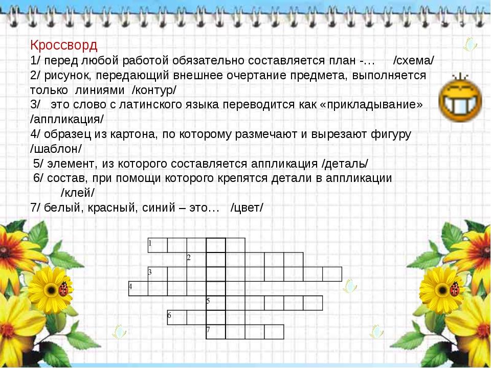 Кроссворд 1/ перед любой работой обязательно составляется план -… /схема/ 2/...