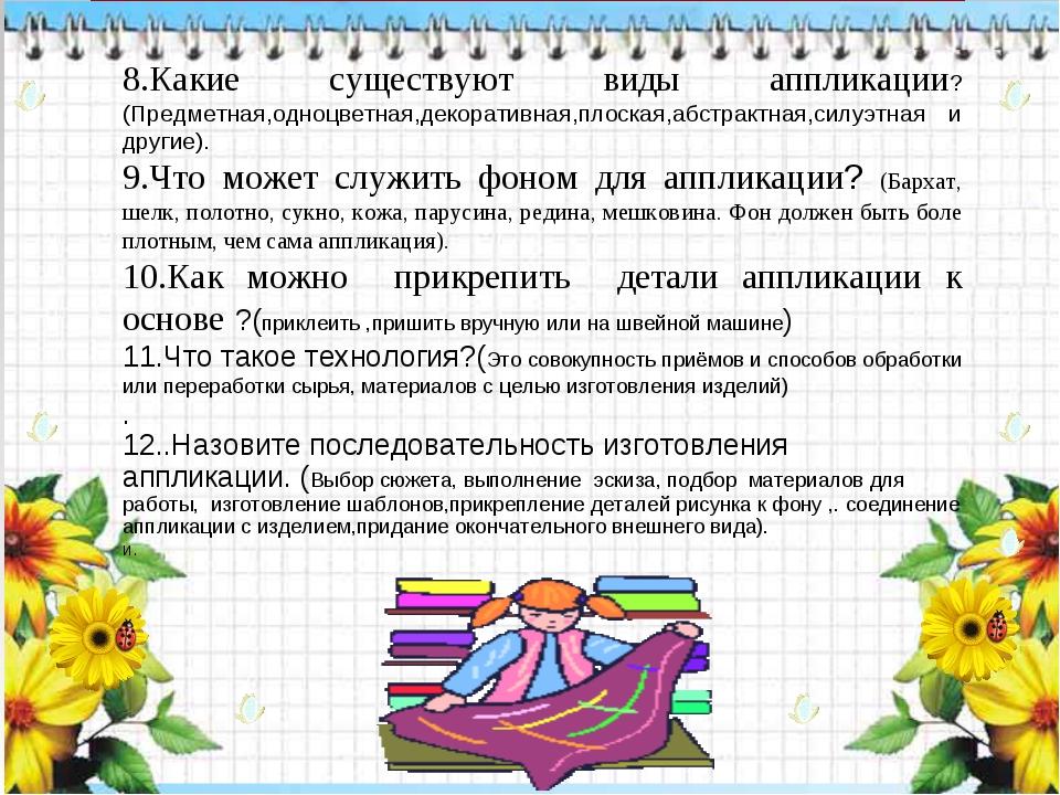 8.Какие существуют виды аппликации? (Предметная,одноцветная,декоративная,плос...