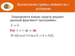 Вычисление суммы элементов с условием Определите какую задачу решает данный ф