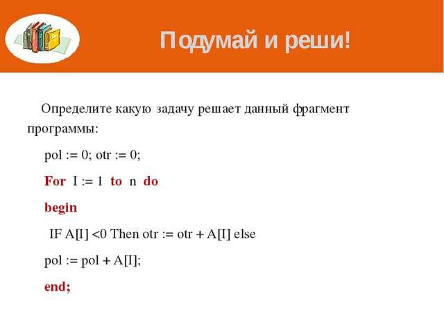 Подумай и реши! Определите какую задачу решает данный фрагмент программы: pol...