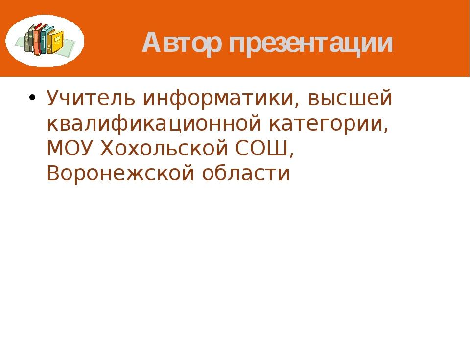 Автор презентации Учитель информатики, высшей квалификационной категории, МОУ...