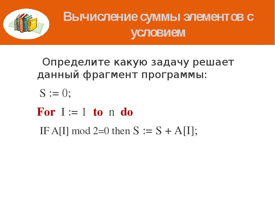Вычисление суммы элементов с условием Определите какую задачу решает данный ф...