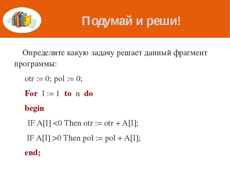 Подумай и реши! Определите какую задачу решает данный фрагмент программы: otr...