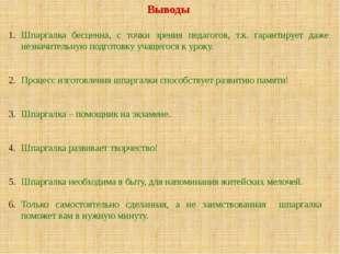 Выводы Шпаргалка бесценна, с точки зрения педагогов, т.к. гарантирует даже не
