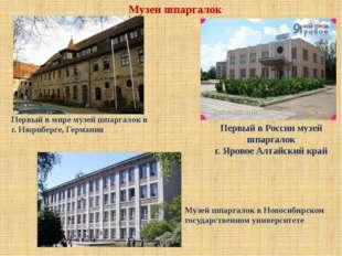 Музеи шпаргалок Первый в России музей шпаргалок г. Яровое Алтайский край Музе