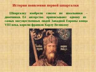 История появления первой шпаргалки  Шпаргалку изобрели совсем не школьники