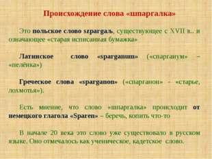 Происхождение слова «шпаргалка» Это польское слово szpargaљ, существующее с X