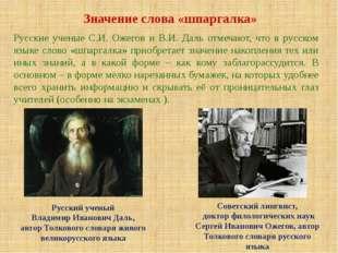 Русские ученые С.И. Ожегов и В.И. Даль отмечают, что в русском языке слово «ш