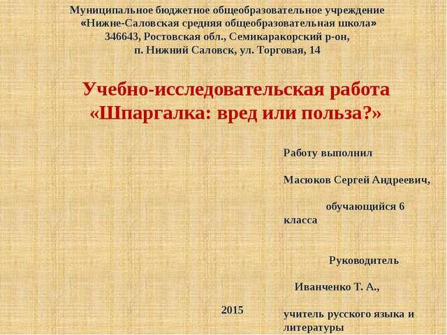 Муниципальное бюджетное общеобразовательное учреждение «Нижне-Саловская средн...