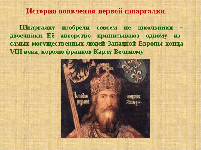 История появления первой шпаргалки  Шпаргалку изобрели совсем не школьники...