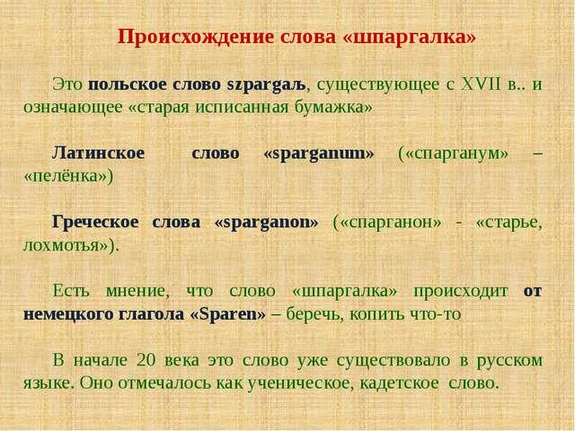 Происхождение слова «шпаргалка» Это польское слово szpargaљ, существующее с X...