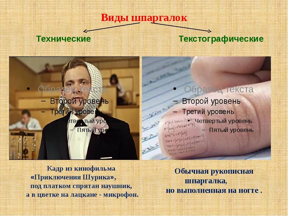 Виды шпаргалок Технические Текстографические Обычная рукописная шпаргалка, но...