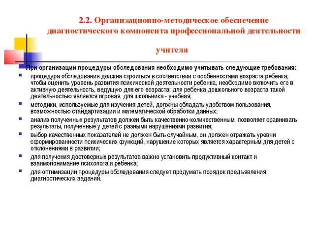 2.2. Организационно-методическое обеспечение диагностического компонента проф...