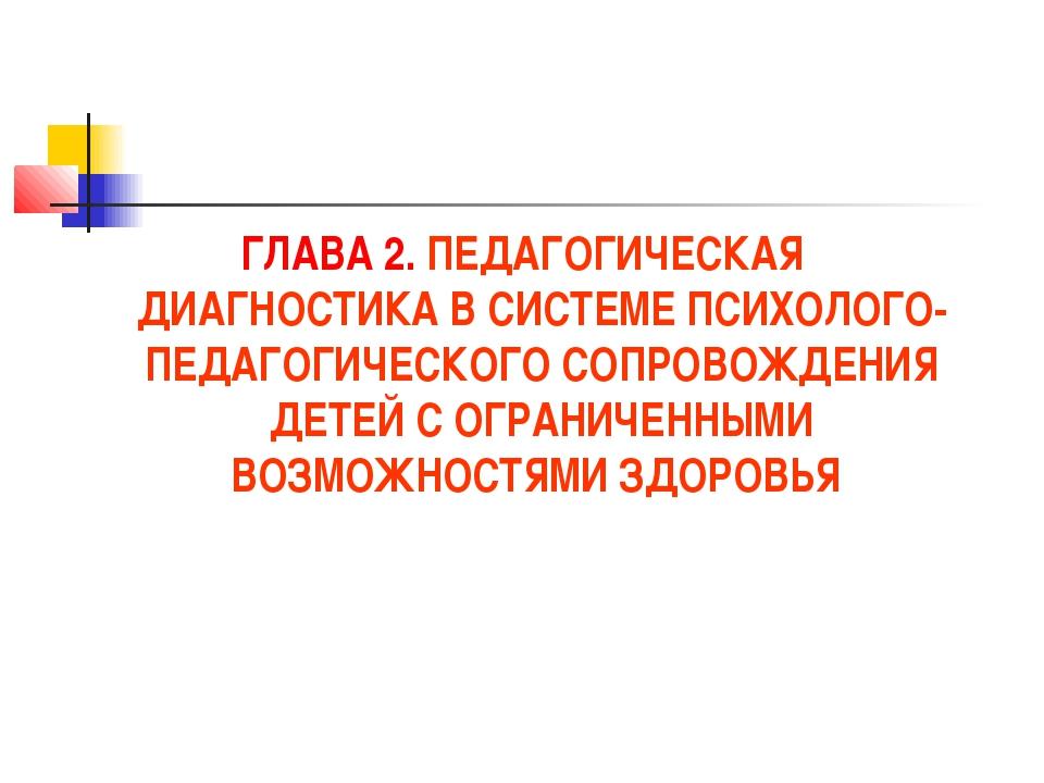 ГЛАВА 2. ПЕДАГОГИЧЕСКАЯ ДИАГНОСТИКА В СИСТЕМЕ ПСИХОЛОГО-ПЕДАГОГИЧЕСКОГО СОПРО...