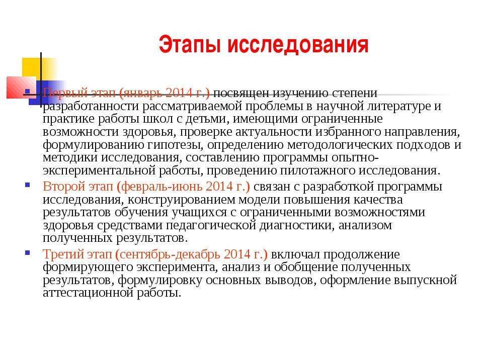 Этапы исследования Первый этап (январь 2014 г.) посвящен изучению степени раз...