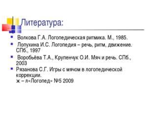 Литература: Волкова Г.А. Логопедическая ритмика. М., 1985. Лопухина И.С. Лого