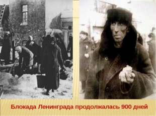 Блокада Ленинграда продолжалась 900 дней