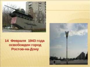 14 Февраля 1943 года освобожден город Ростов-на-Дону