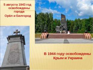 5 августа 1943 год освобождены города Орёл и Белгород В 1944 году освобождены