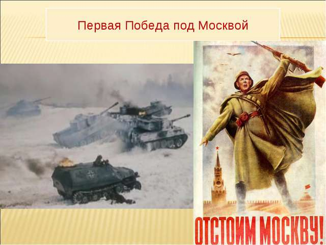 Первая Победа под Москвой