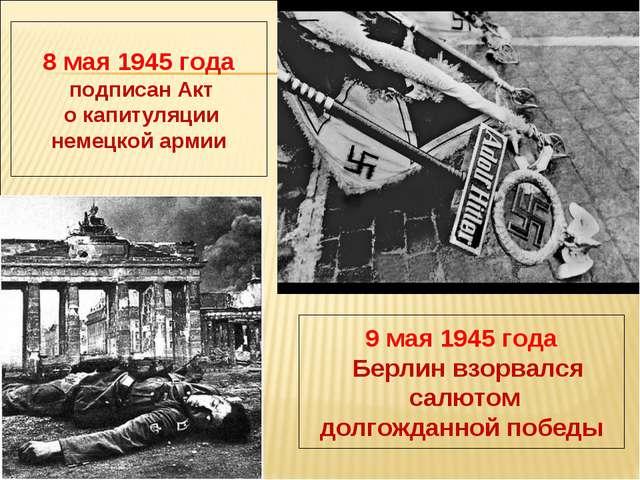 9 мая 1945 года Берлин взорвался салютом долгожданной победы 8 мая 1945 года...
