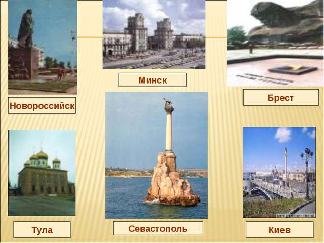 Новороссийск Киев Минск Брест Севастополь Тула