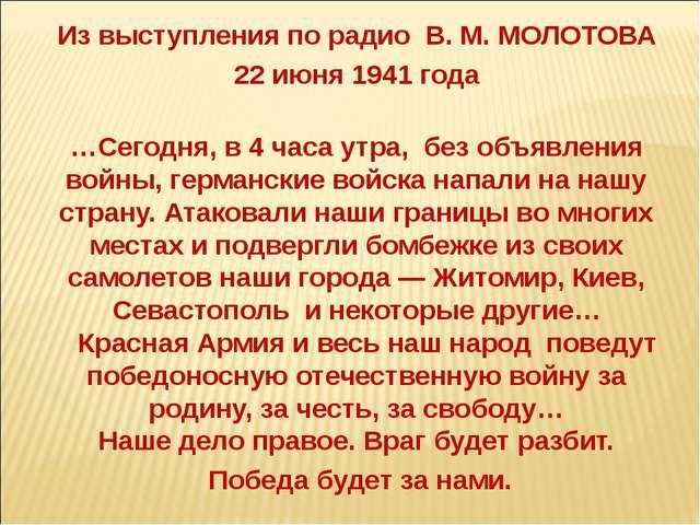 Из выступления по радио В.М. МОЛОТОВА 22июня 1941года …Сегодня, в4часа...