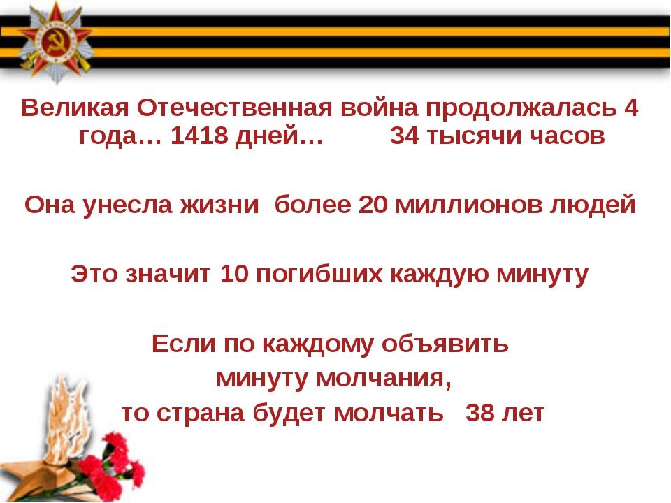 Великая Отечественная война продолжалась 4 года… 1418 дней… 34 тысячи часов О...