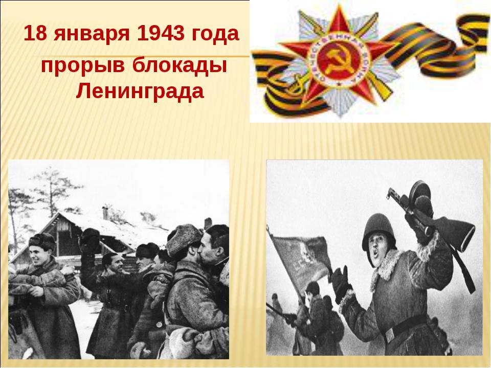 18 января 1943 года прорыв блокады Ленинграда