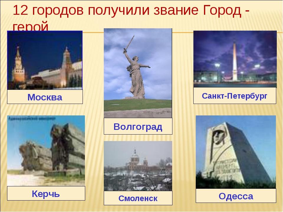 12 городов получили звание Город - герой Москва Санкт-Петербург Волгоград Кер...