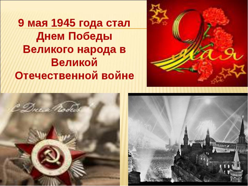 9 мая 1945 года стал Днем Победы Великого народа в Великой Отечественной войне
