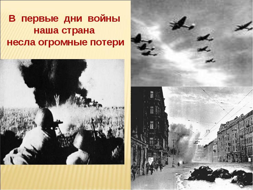 В первые дни войны наша страна несла огромные потери