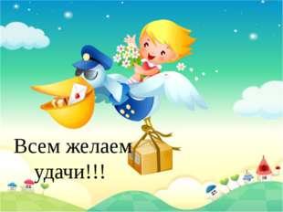 Всем желаем удачи!!!